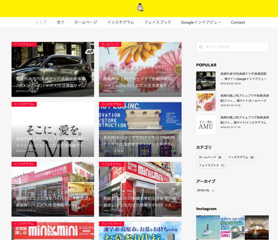 長崎の企業や、店舗のホームページや、SNS、Googleストリートビュー(室内360°)が集約してい、生活総合サイトです。検索ワードで、自分のお探しの情報を探してみてください。