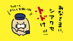 イエポス4コマ-ハッシュタグ編-