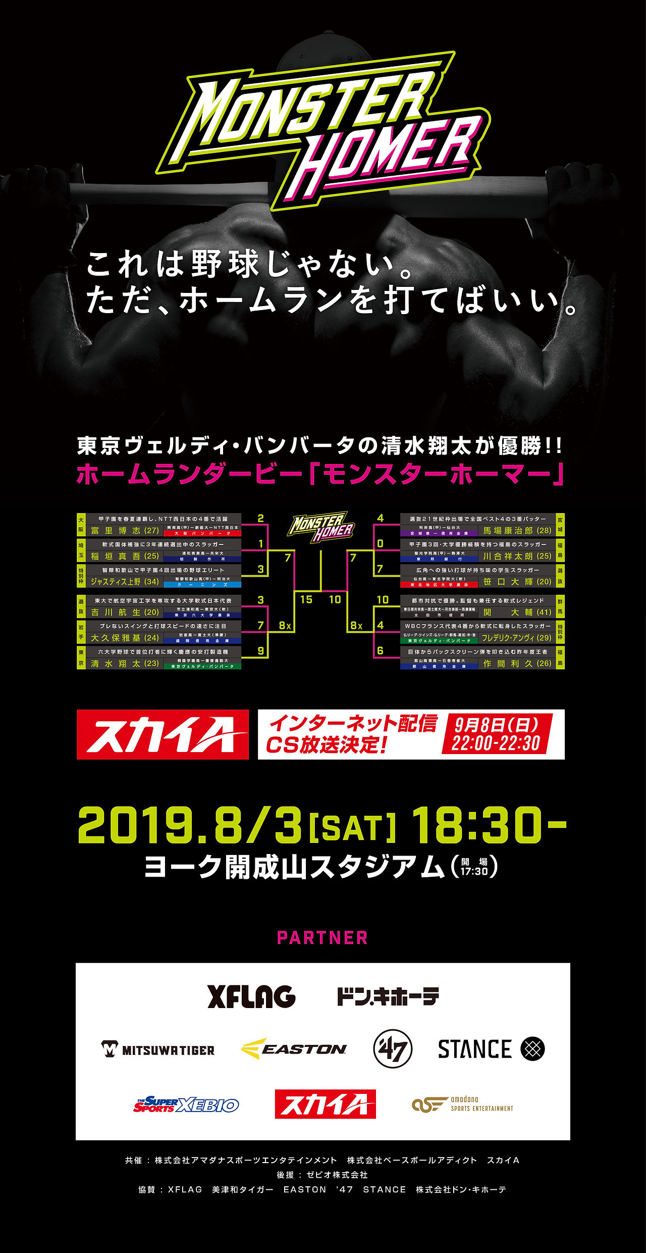 mh2019_result_アートボード 1.png