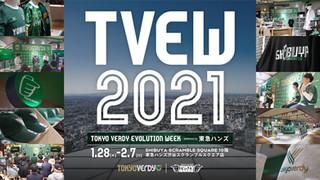東京ヴェルディエボリューションウィーク2021