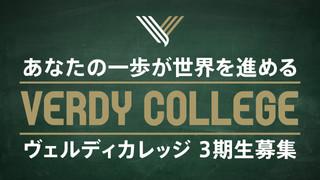 学生ビジネススクール|TOKYO VERDY COLLEGE