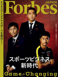 Forbes JAPAN 2020年10月号