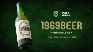 オリジナルビール制作|1969BEER