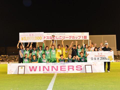 2016年カップ戦.JPG