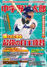 【中学野球太郎】東京ヴェルディ・バンバータU-15が目指すもの