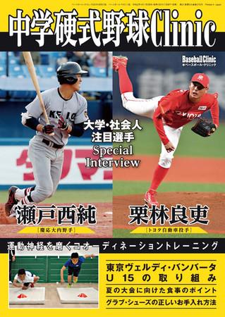 【中学硬式野球Clinic】東京ヴェルディ・バンバータU15の取り組み