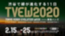 tv_TVEW2020_banner.jpg