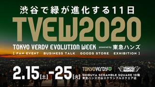 東京ヴェルディエボリューションウィーク2020