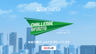 TV Program cooperation | Challenge Spirits Think about the future of sports