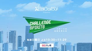 番組協力|ChallengeSpirits スポーツの未来を考える