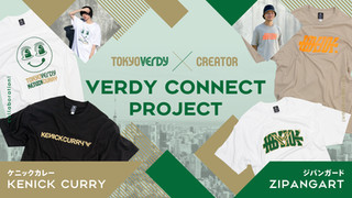 VERDY CONNECT プロジェクト