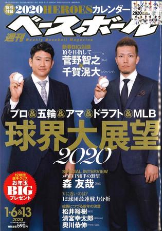 【週刊ベースボール】アマチュア野球の現状