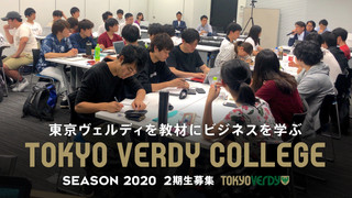 Student Business School | VERDY COLLEGE