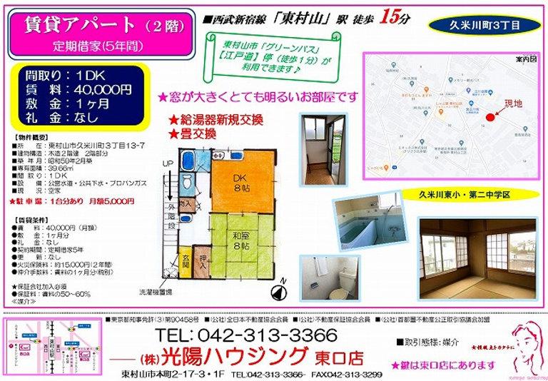 久米川町賃貸アパート2階 .jpg