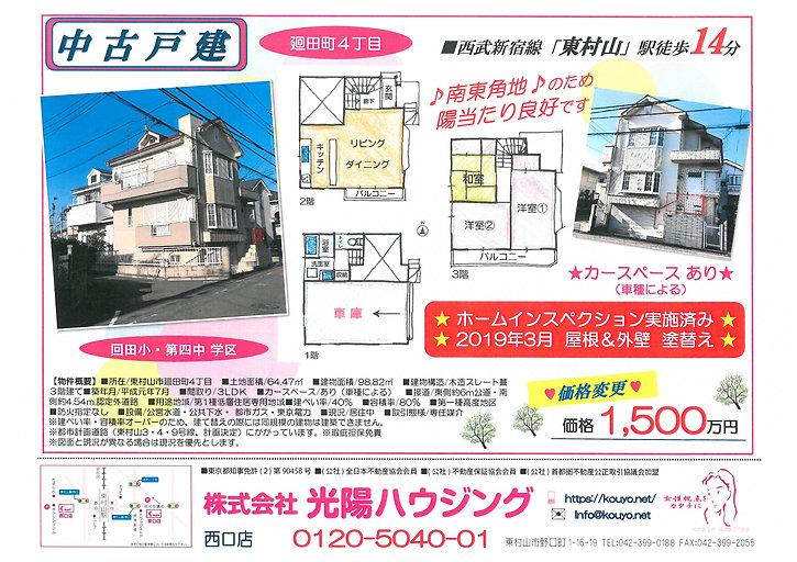 廻田町4丁目.jpg