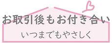 お付き合い.jpg