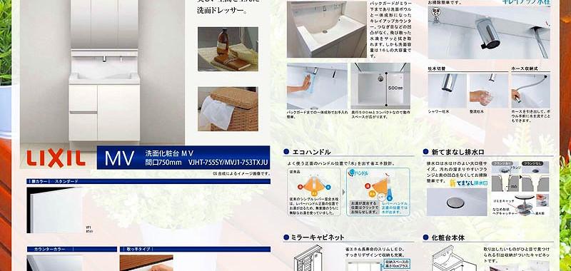 東村山市久米川町Ⅰ期_パンフレット-11.jpg