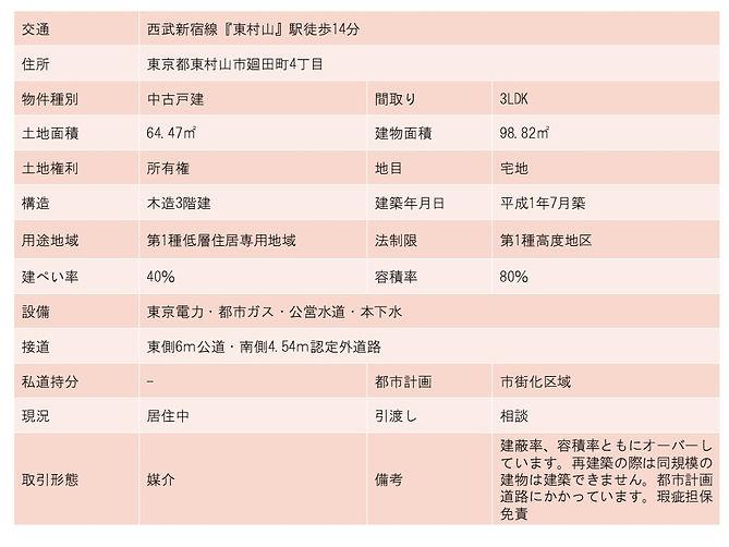 廻田4.jpg
