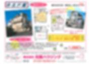 廻田町4丁目1980万円.jpg