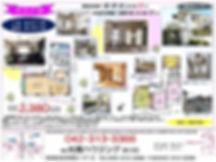廻田町4丁目中古戸建て レインズ.jpg