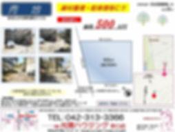 多摩湖町2丁目売地 図面.jpg