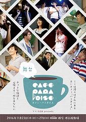 カフェ・パラダイス
