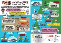 5版火山特集