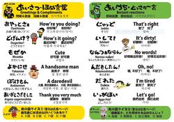 5版ひとこと(あいさつ)