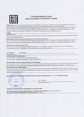 Семена Чиа сертификат качества