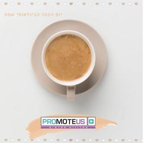 אז מה כוס הקפה שלכם...?
