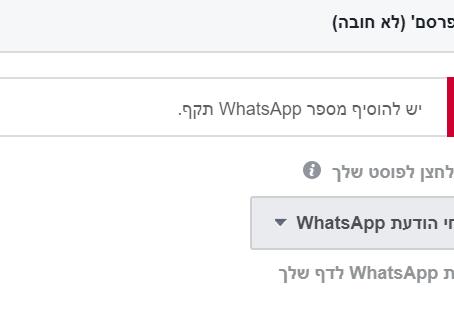כפתור הנעה לפעולה לוואטסאפ בפייסבוק - רלוונטי לפרסום ממומן