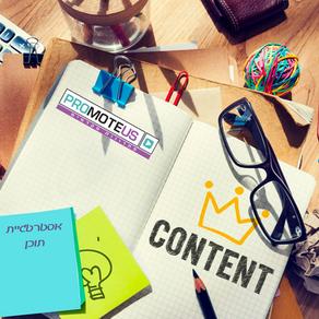 5 טקטיקות תוכן שונות שיעזרו לכם לתכנן את אסטרטגיית התוכן והפוסטים במדיה הדיגיטלית