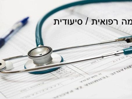הנחיות חשובות לקראת שחרור מאשפוז בבית חולים