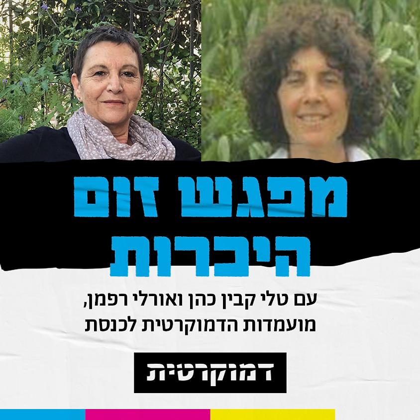 מפגש זום עם אורלי רפמן וטלי קבין כהן