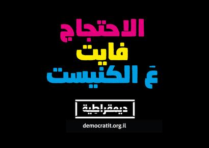 Democratit_main_slogen_Black_arabic.png