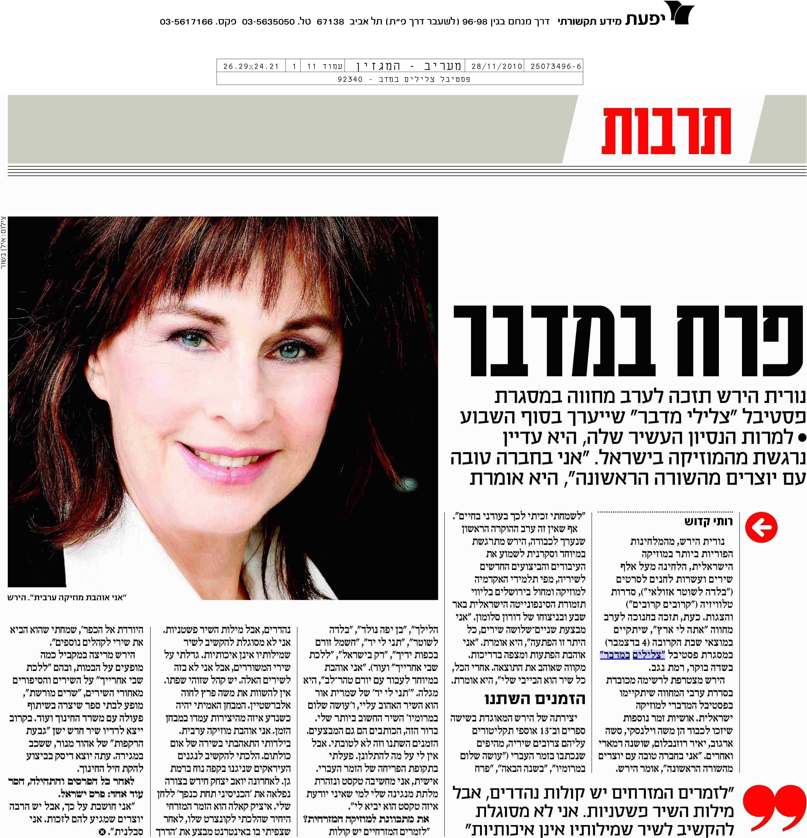 28.11 מעריב המגזין - נורית הירש
