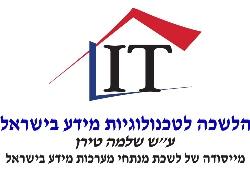 הלשכה לטכנולוגיות המידע בישראל1(3)