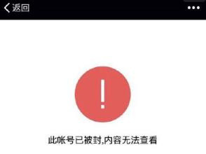 Wechat account banned