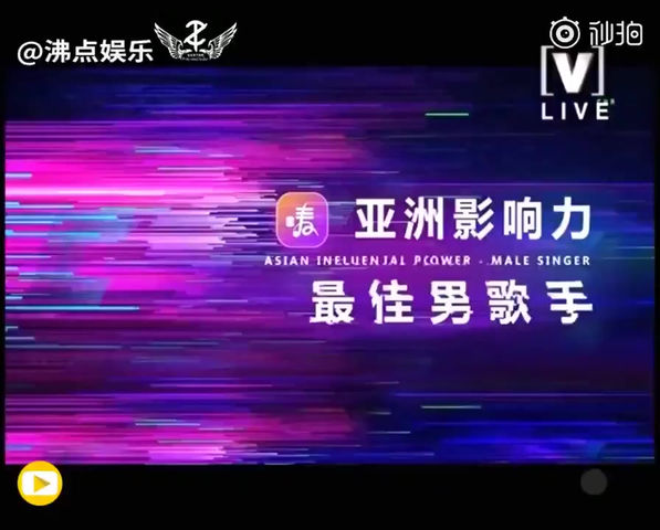 Z.Tao accepting Asian Influential Power Male Singer award at China Music Awards