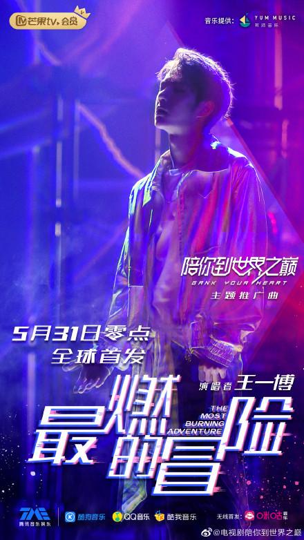 wang yibo single ost gank your heart