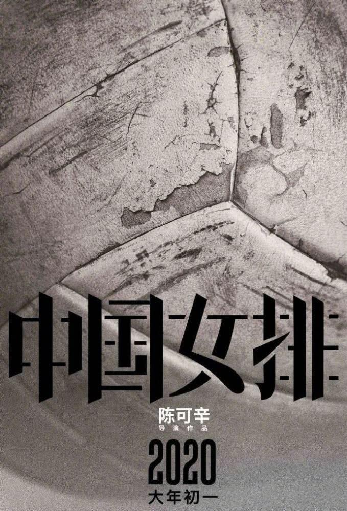 《中国女排》(lit. translation: 'China Women's Volleyball')