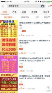 Taobao shops selling fakes followers and likes for Weibo