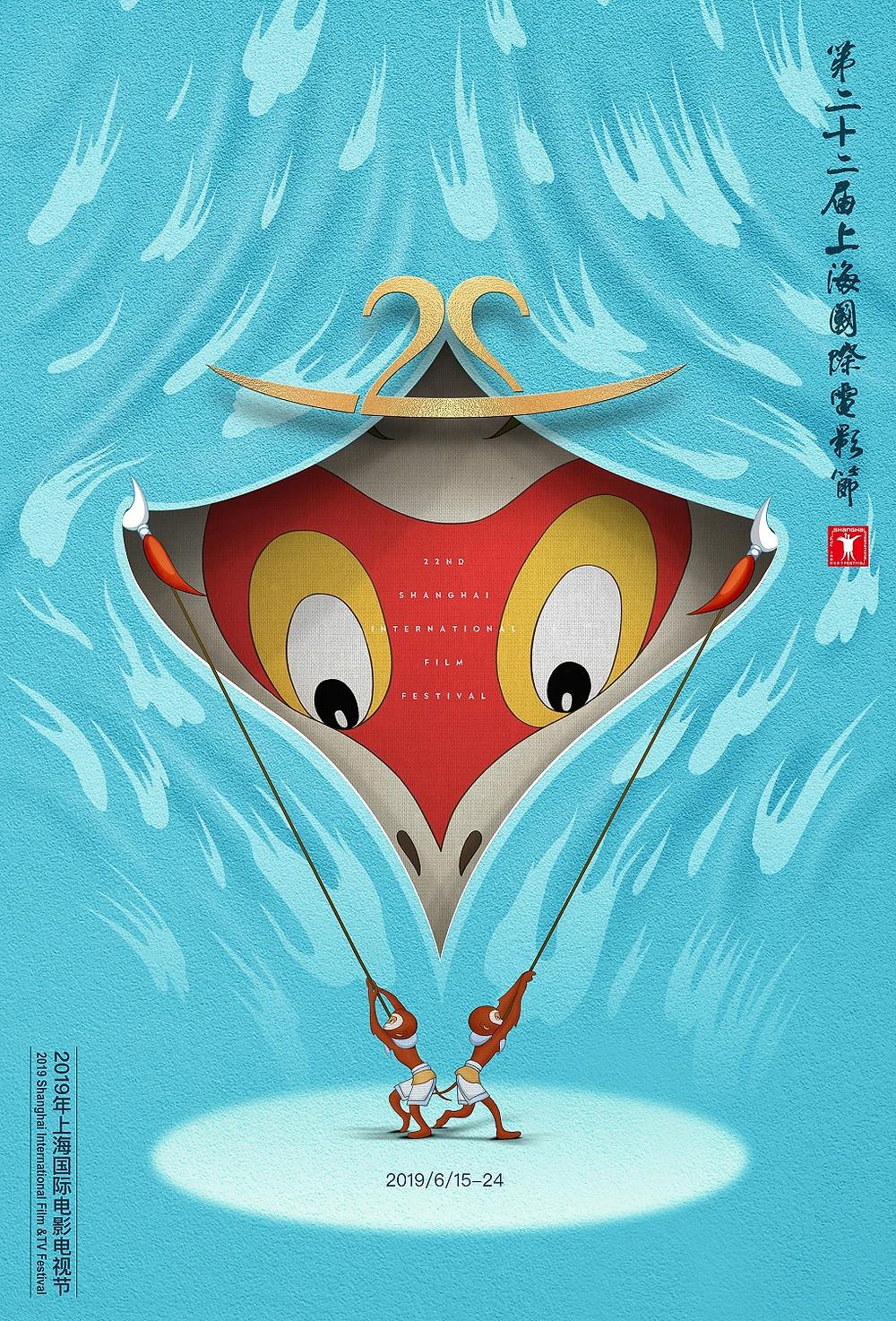 Shanghai International film festival poster