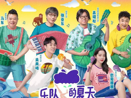 """iQiyi new music show """"the big band"""" will be a 19 years musical event"""
