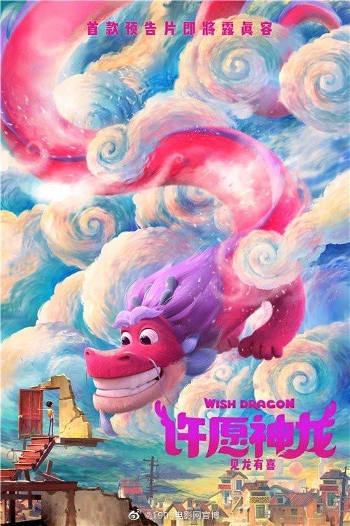 Wish Dragon 许愿神龙)