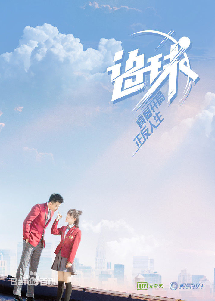 《追球》- Chasing Ball chinese drama