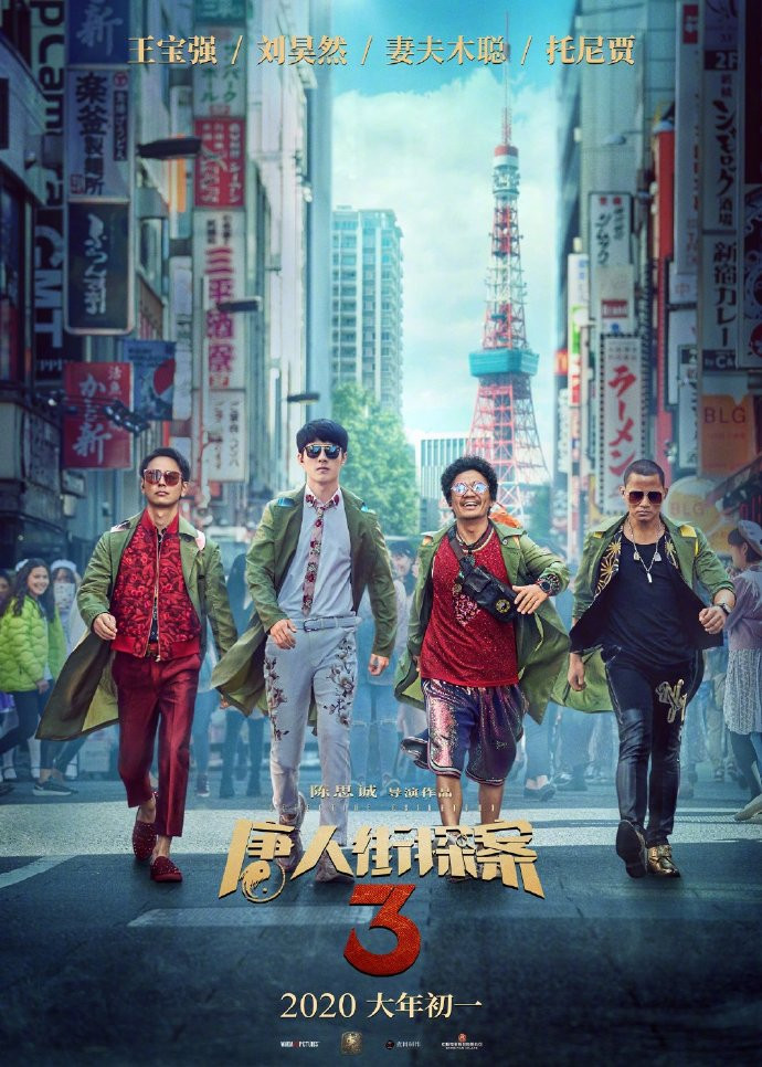 Detective Chinatown 3 唐探3