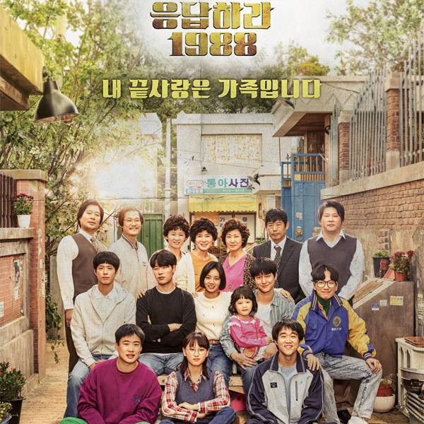 "Chinese remake of ""Reply 1988"" confirmed"