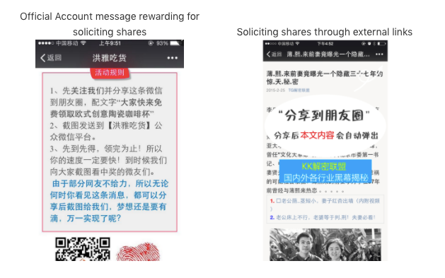 Wechat rules soliciting shares