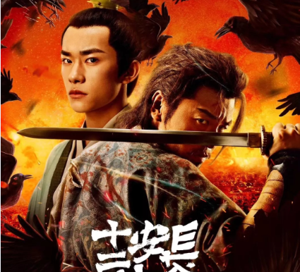 2019 highest-rated Chinese dramas
